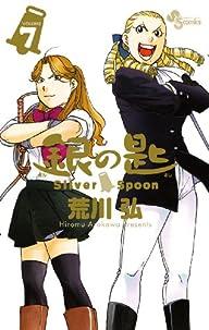 銀の匙 Silver Spoon 7 大蝦夷農業高校生徒手帳つき特別版 (小学館プラス・アンコミックス)
