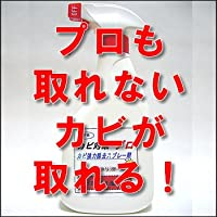 カビ強力除去スプレー(お風呂・ビニールクロス・土壁などの色落ちしない材質用)