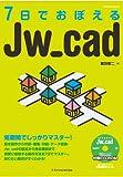 7日でおぼえるJw_cad (エクスナレッジムック)