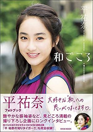平 祐奈 フォトブック 和ごころ (玄光社MOOK)