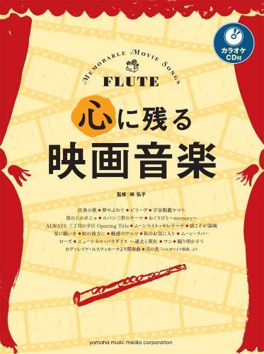 フルート 心に残る映画音楽 (カラオケCD付)