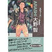 嵐 大野智 エピソードプラス -Pulse- (RECO BOOKS)