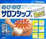 【第3類医薬品】のびのびサロンシップS 24枚入