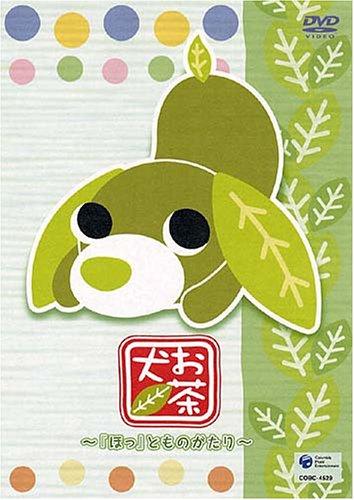 お茶犬~「ほっ」とものがたり~ DVD-BOX
