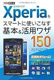 できるポケット Xperiaをスマートに使いこなす基本&活用ワザ150