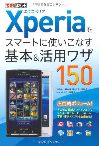 Xperiaをスマートに使いこなす基本&活用ワザ150