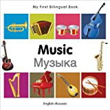 My First Bilingual Book–Music (English–Russian)