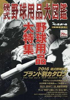 早春号 2016 硬式野球用品大図鑑 2016年 2/25 号 [雑誌]: 週刊ベースボール 別冊
