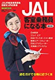 JAL客室乗務員になる本 最新版