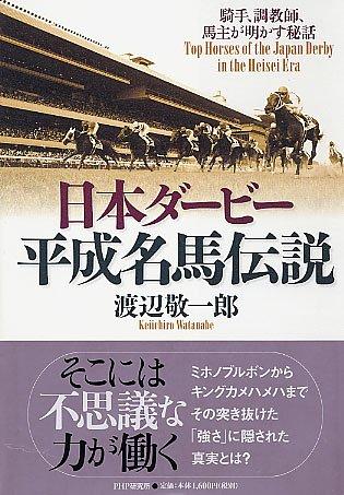 日本ダービー 平成名馬伝説 騎手、調教師、馬主が明かす秘話