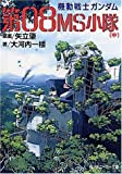 機動戦士ガンダム 第08MS小隊〈中〉 (角川スニーカー文庫)