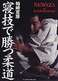 Katsuhiko Kashiwazaki's Newaza Judo