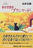おひさまのブランケット デビューセレクション (集英社文庫)