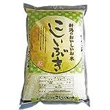 28年度米新潟産 米こしいぶき 精米5kg 徳永農園/特別栽培米