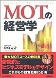 MOTの経営学