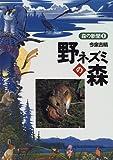野ネズミの森 (森の新聞)