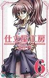 仕立屋工房 Artelier Collection 6 (ガンガンコミックス)