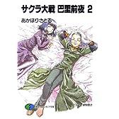 サクラ大戦 巴里前夜〈2〉 (富士見ファンタジア文庫)