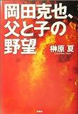 岡田克也、父と子の野望