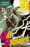 GetBackers-奪還屋-(33): 33