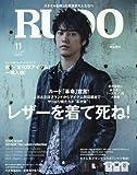 RUDO(ルード) 2016年 11 月号