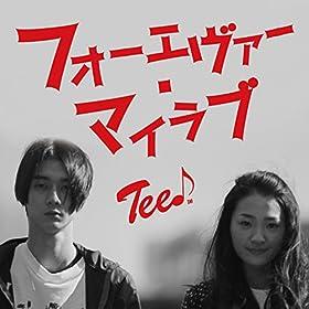 フォーエヴァー・マイラブ-TEE