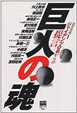 巨人の魂—ジャイアンツOBからの提言 (東京ニュースムック)