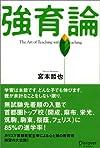 強育論-The art of teaching  without  teaching-
