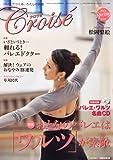 Croise (クロワゼ) 2011年 04月号 [雑誌] [雑誌] / 新書館 (刊)