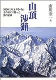 山頂渉猟—二〇〇〇メートル以上の六四二山その総てに登った男の記録