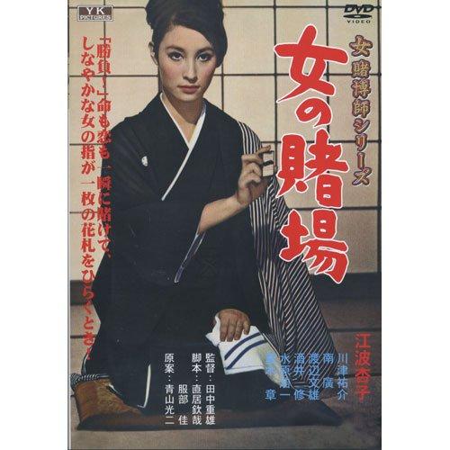 女の賭場 女賭博師シリーズ FYK-181 [DVD]