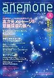 anemone (アネモネ) 2010年 10月号 [雑誌]