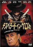 デスペラード・イン・ウエスト [DVD]