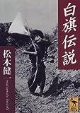 白旗伝説 (講談社学術文庫 (1328))