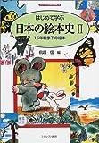 はじめて学ぶ日本の絵本史〈2〉15年戦争下の絵本