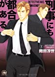 刑事にも都合がある / 岡田 冴世 のシリーズ情報を見る
