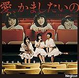 愛、かましたいの(初回限定盤A)(2CD)