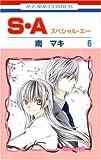 S・A 6 (6) (花とゆめCOMICS)
