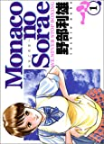 Monacoの空へ―We never stop boxing (1) (ヤングジャンプ・コミックス)