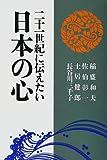 二十一世紀に伝えたい日本の心