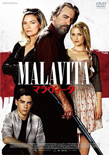マラヴィータ スペシャル・プライス [DVD]