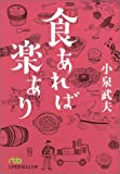 食(く)あれば楽あり (日経ビジネス人文庫)