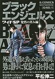 ブラックエンジェルズワイドSP 覚悟の笑み編 (Gコミックス)