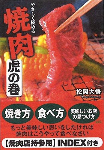 焼肉 虎の巻 (扶桑社文庫)
