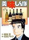 美味しんぼ 第74巻 2000-03発売
