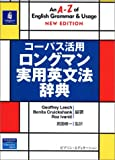 コーパス活用 ロングマン実用英文法辞典