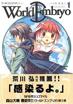 ワールドエンブリオ 1 (ヤングキングコミックス)