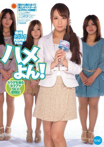 ハメよん! カラダを張る女子アナSEX奮闘記 希崎ジェシカ アイデアポケット [DVD]