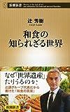 和食の知られざる世界 (新潮新書)