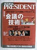 プレジデント PRESIDENT 2005年 11.14号 (雑誌)